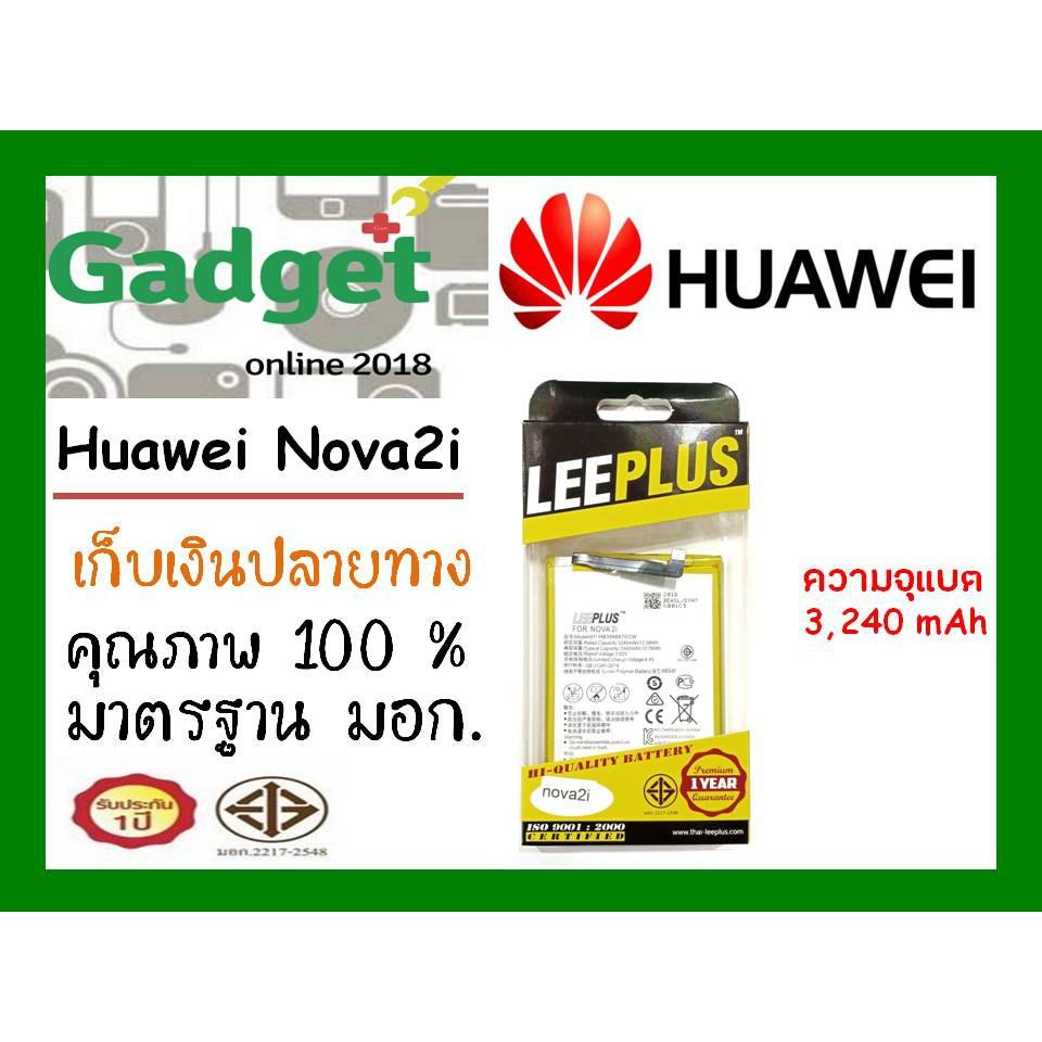 LEEPLUSแบตเตอรี่ Huawei Nova2i/Nova3i ความจุ3340mAh พร้อมส่ง รับประกัน1ปี ค่าส่งถูก