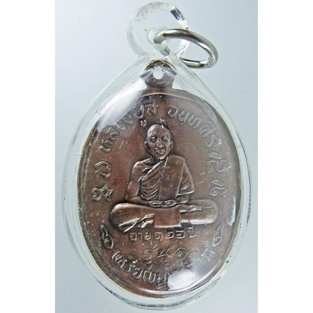 เหรียญมหาลาภ หลวงปู่สี ฉันทสิริ วัดเขาถ้ำบุญนาค จ.นครสวรรค์ ปี ๒๕๑๘ เนื้อทองแดง+เลี่ยมกรอบกันน้ำอย่างดี