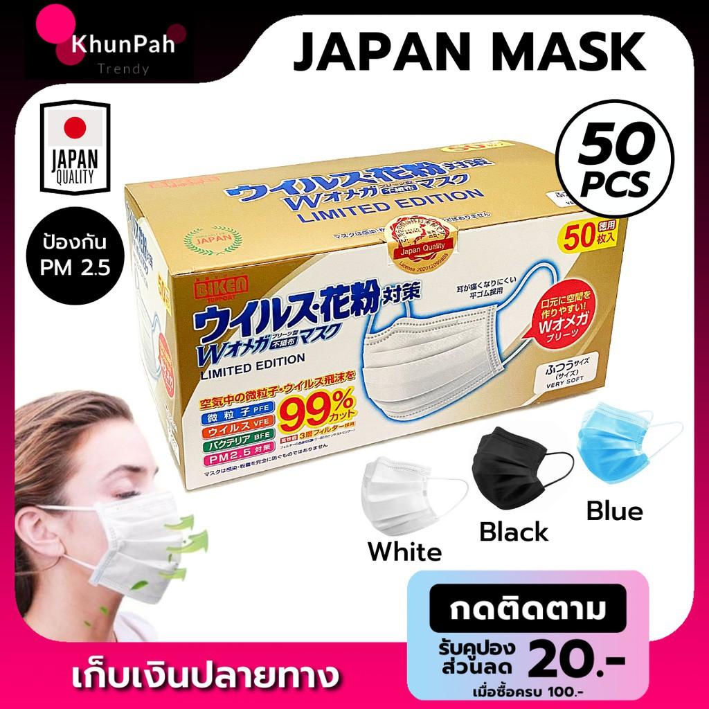 หน้ากากทางการแพทย์ หน้ากากอนามัย 🔥พร้อมส่ง🔥 หน้ากากอนามัยญี่ปุ่น BIKEN 3ชั้น (กล่อง 50ชิ้น) แมสญี่ปุ่น Mask กันฝุ่นpm