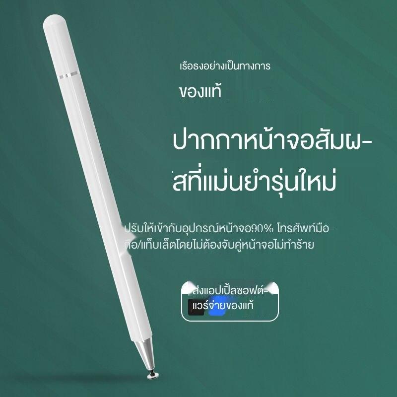 ปากกาโทรศัพท์ ปากกาหน้าจอสัมผัสโทรศัพท์มือถือแท็บเล็ตแอปเปิ้ลipadปากกาApplepencilสไตลัสแอนดรูปากกาStylus