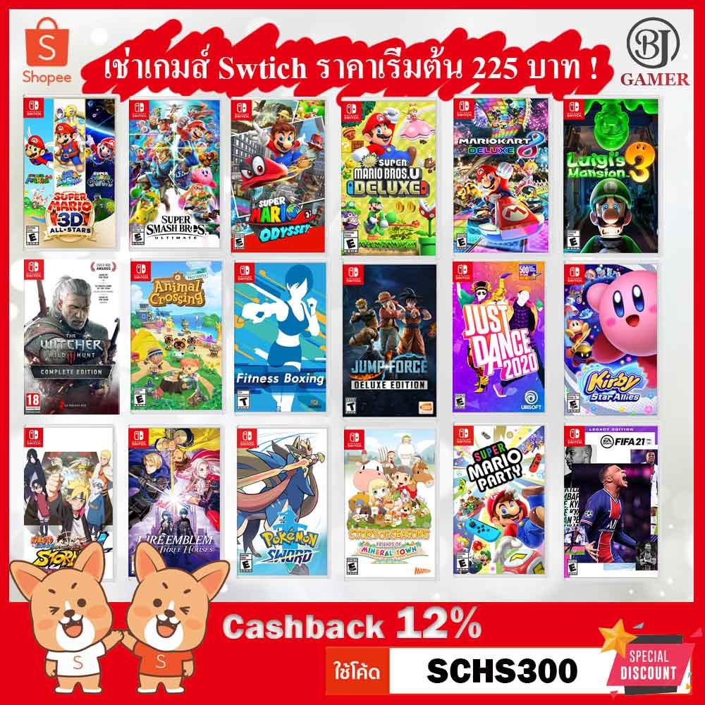 Nintendo Switch : ID games rental 30 day - 3 (เช่าเกมส์)