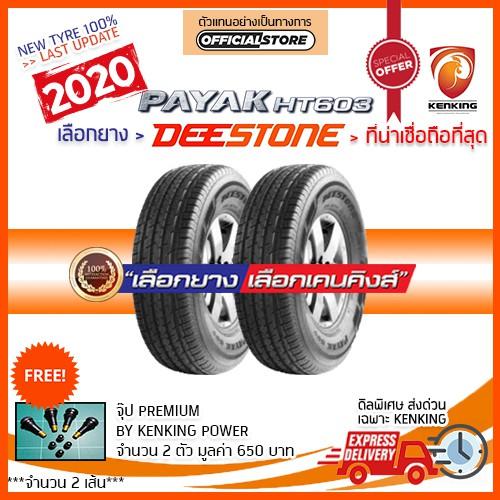 ผ่อน 0% 225/65 R17 Deestone รุ่น HT603 ยางใหม่ปี 2020 (2 เส้น) ยางขอบ17 Free!! จุ๊ป Kenking Power ลิขสิทธิ์แท้ 650฿