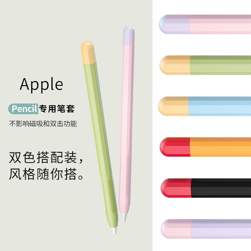 *พร้อมส่ง*(เทป)เหมาะสมapplepencilปากกา Applepencilชุดปากการุ่นปลายปากการุ่นที่สองipencilเคสฝาปิด2ซิลิโคนดูดแม่เหล็กลื่นน