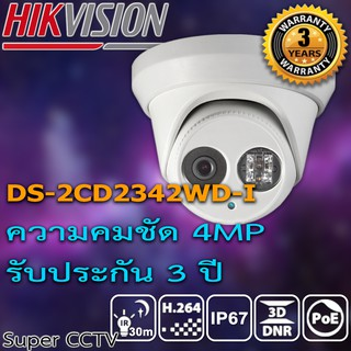 กล้องวงจรปิด IP Camera Hikvision รุ่น DS-2CD2342WD-I(4MP)