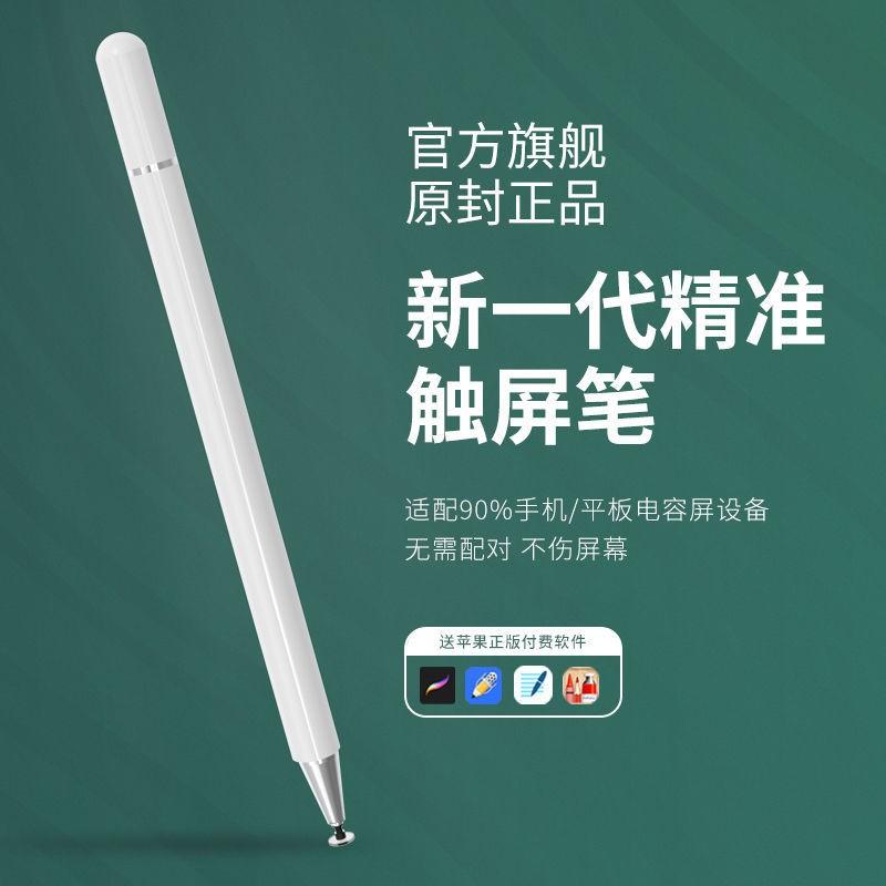ปากกาทัชสกรีนแท็บเล็ตโทรศัพท์ Apple ปากกา capacitive ปากกา ipad ปากกา Applepencil สไตลัส Android