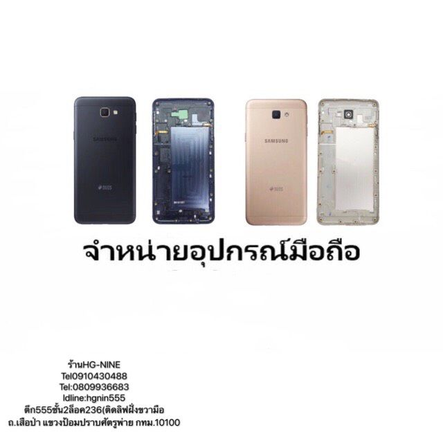 Body  ฝาหลัง +บอดี้  Samsung j7Prime g610