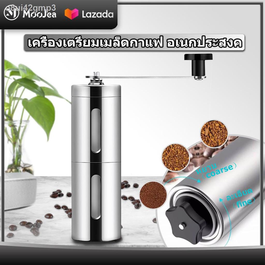 🔥【ร้อน】🔥✕❆MOOJEA เครื่องบดกาแฟ เครื่องบดเมล็ดกาแฟ เครื่องทำกาแฟ เครื่องเตรียมเมล็ดกาแฟ อเนกประสงค