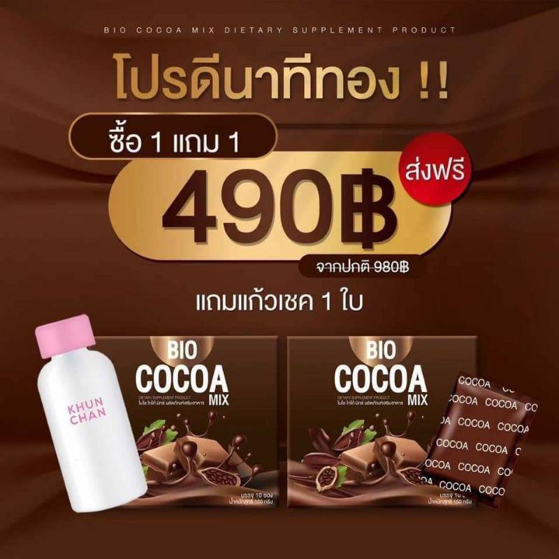 BIO Cocoa โปร 1 แถม 1จัดส่งไว📦