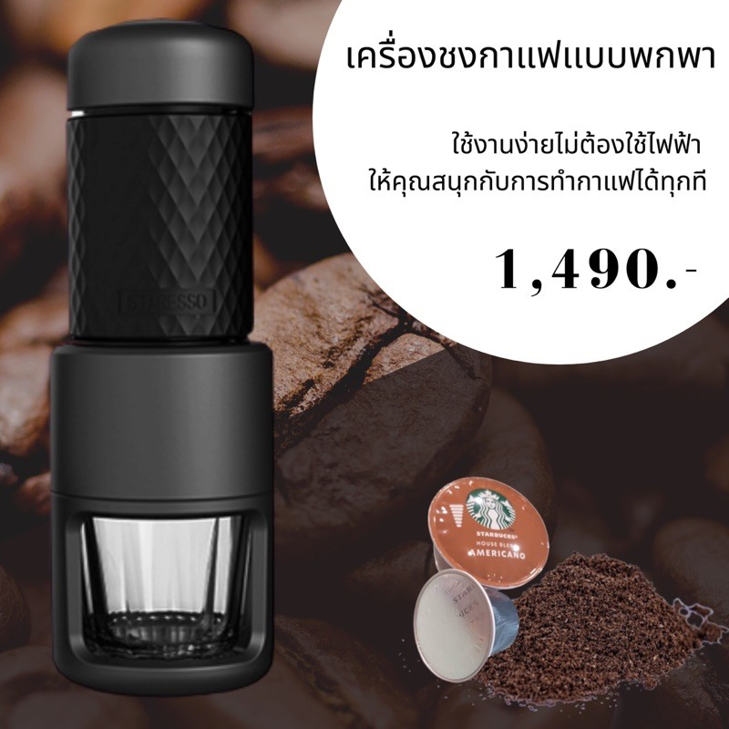 เครื่องชงกาแฟเเบบพกพา STARESSO SP-200 ไม่ต้องใช้ไฟฟ้า ใช้แคปซูลได้ ให้คุณสนุกกับการทำกาแฟได้ทุกที่