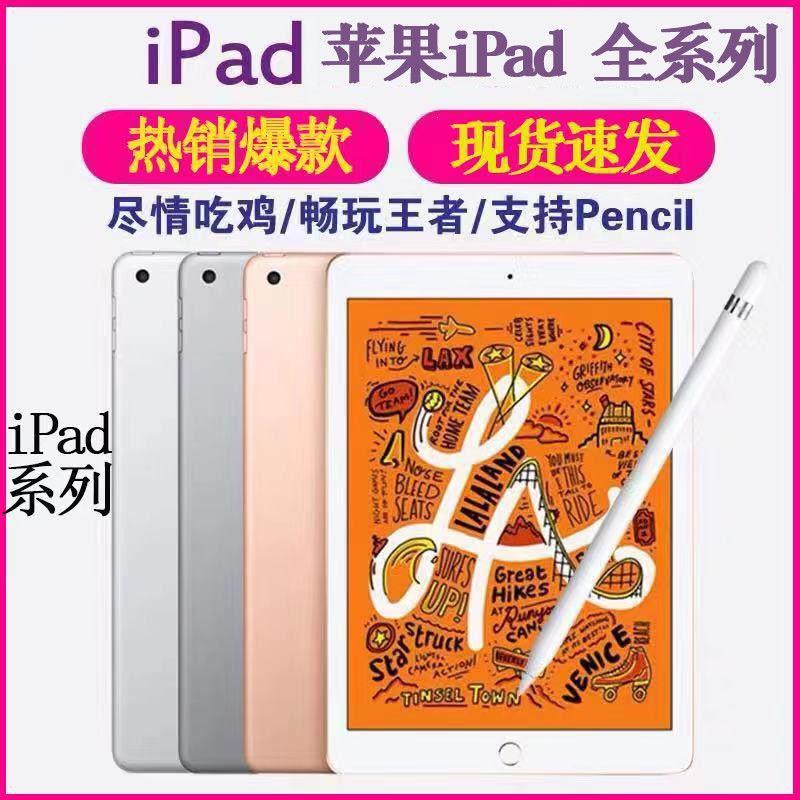 แท็บเล็ต Apple ipad มือสอง▼☸♙2018 ใหม่ ipad Apple คอมพิวเตอร์แท็บเล็ต Apple มือสอง ipad Air2 mini5 air3 เกม