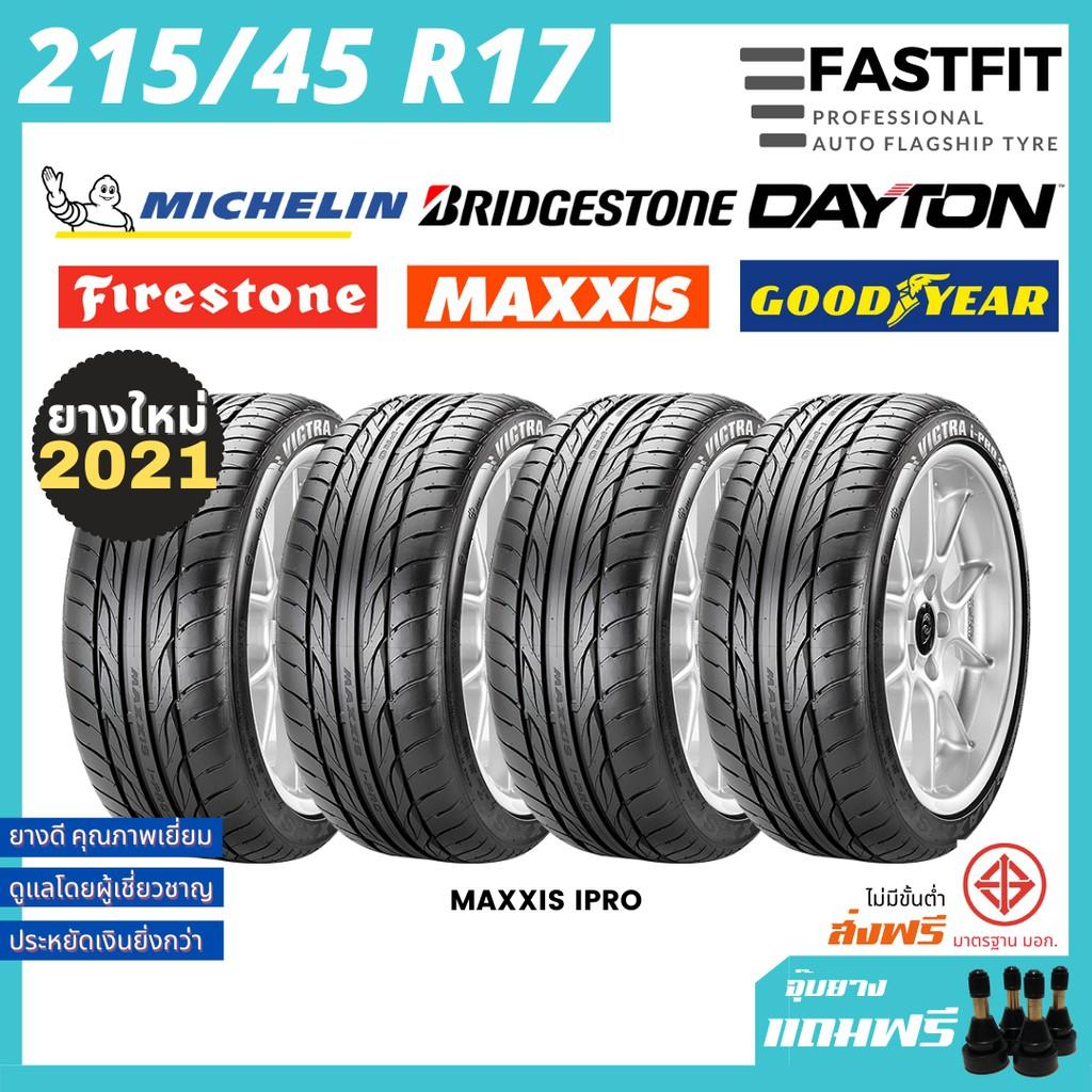 ยางรถยนต์ 215/45R17 MICHELIN BRIDGESTONE FIRESTONE DAYTON MAXXIS ยาง2020 (ฟรีจุ้บลมยาง มูลค่า500บาท)