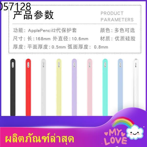 ปากกาทัชสกรีน ปากกาไอแพ ไอแพด apple pencil applepencil ✿แอปเปิ้ลแอปเปิ้ล pencil2 ปลอกปากกาซิลิโคนนุ่มปลายปากกาป้องกันการ