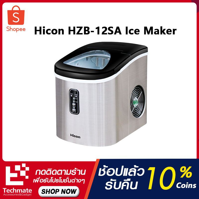 Hicon HZB-12SA Ice Maker Machine เครื่องทำน้ำแข็งอัจฉริยะ ผลิตน้ำแข็งต่อเนื่องอัตโนมัติ