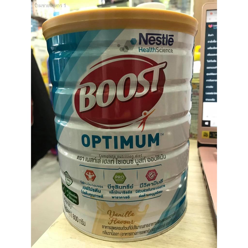 ⚡2021ราคาต่ำsale⚡ร้อน✚♘℡นม BOOST OPTIMUM บูสท์800กรัม เวย์โปรตีนคุณภาพดี