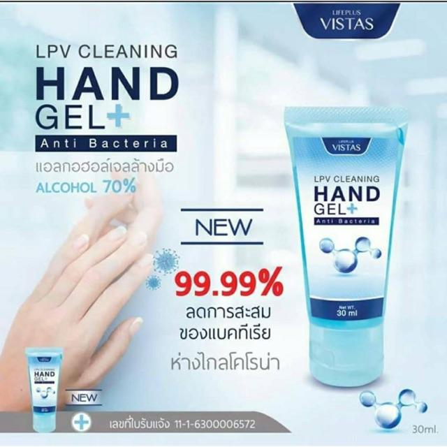 เจลล้างมือ ขนาดพกพา L70%