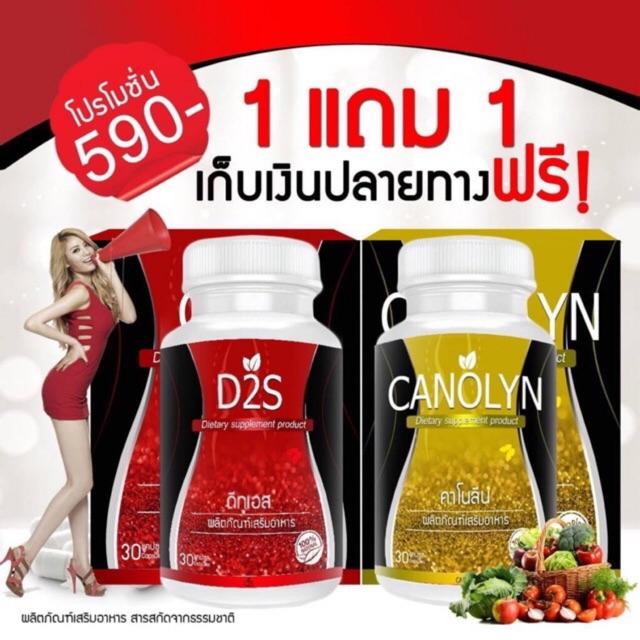ส่งฟรี!!🚚ซื้อ1แถม1D2S&CANOLINโปรไฟลุก🔥ผลิตภัณฑ์เสริมอาหารลดน้ำหนัก💕#D2S&Canolin#คาโนลิน #ลดน้ำหนัก ของแท้100💯%