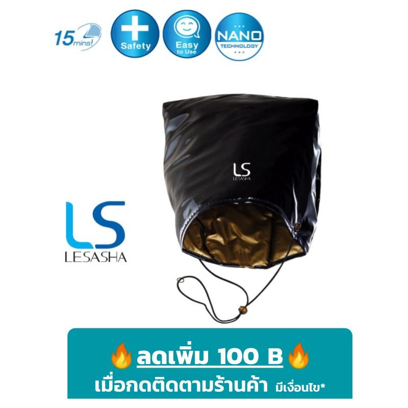 LESASHA  หมวกอบไอน้ำ Treatment Cap รุ่น LS0573 อบไอน้ำด้วยง่าย ๆ ที่บ้านคุณ