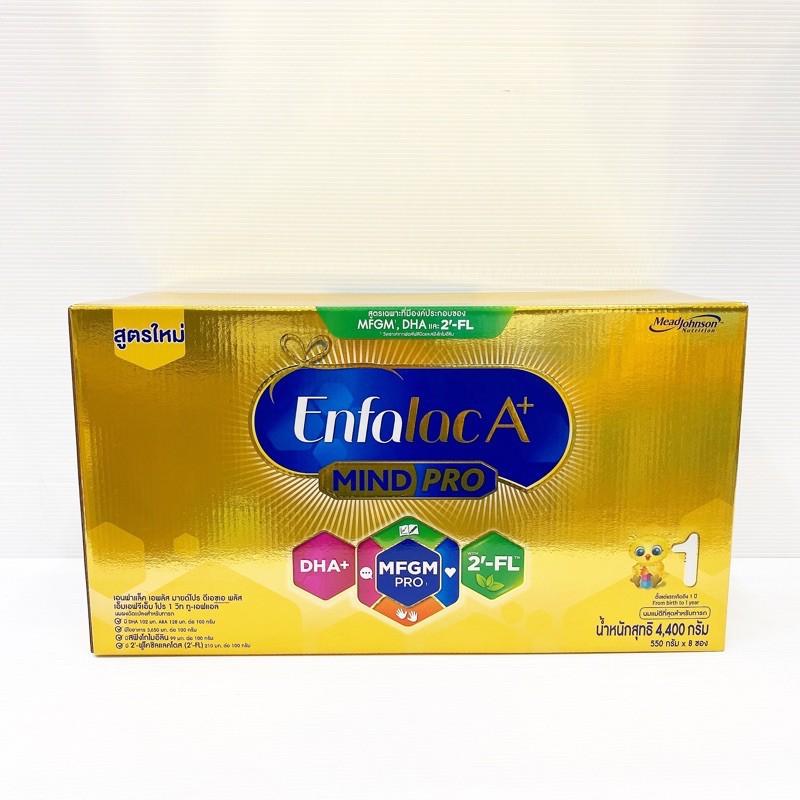 เอนฟา เอนฟาโกร enfagrow สูตร Enfalac A+1 เอนฟาแล็ค เอพลัส สูตร 1 4400 กรัม (สูตรใหม่มี 2'-FL)