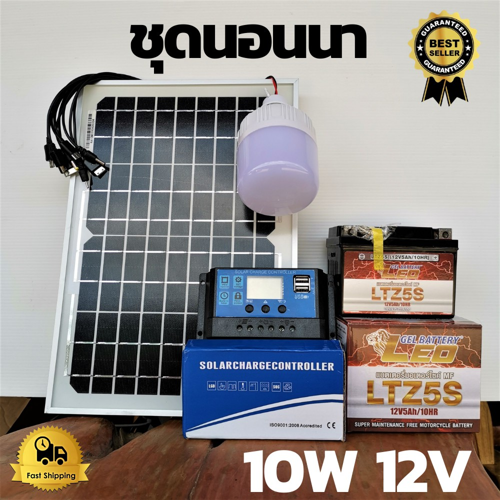 ชุดนอนนา ไฟโซล่าอเนกประสงค์  แผงโซล่าเซลล์ 10 W แบตเตอรี่ 12V5A /pwm /หลอด LED 12V 18W สายชาร์จรวม10หัว ประกันศูนย์ไทย