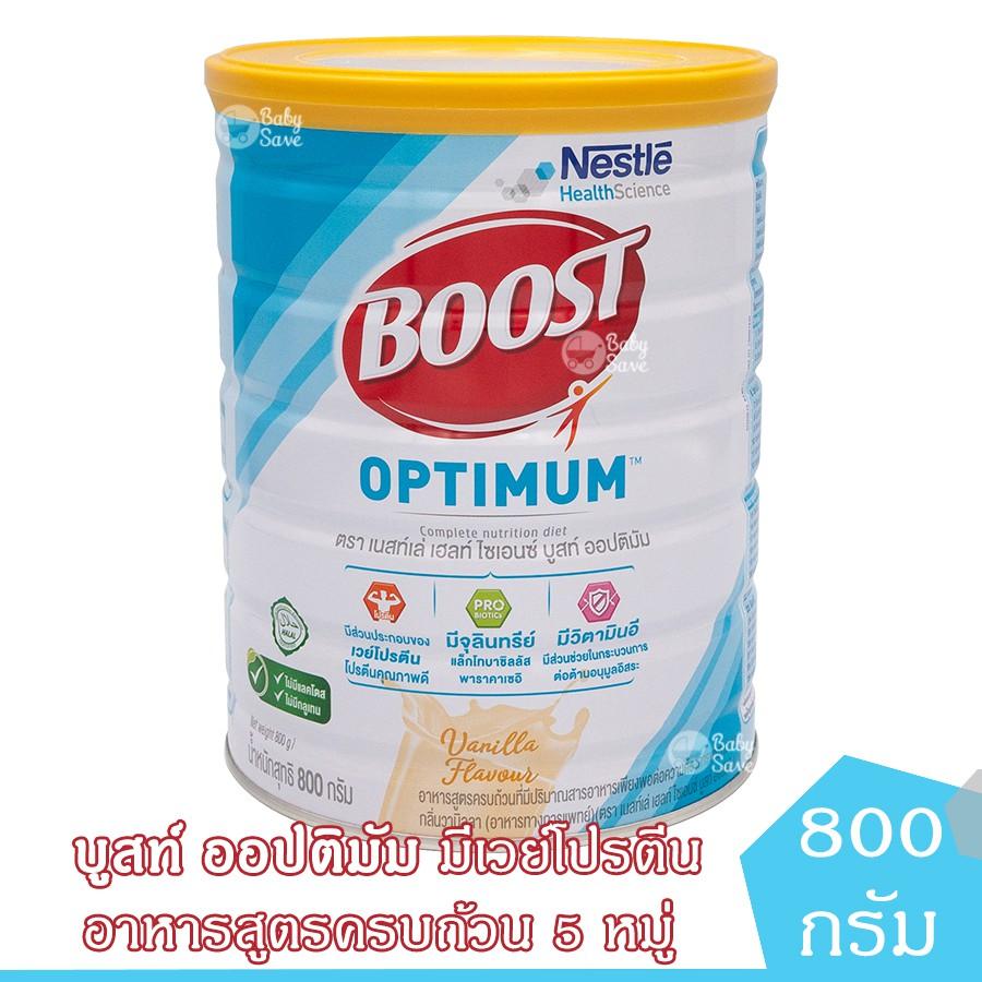 Boost Optimum 800g. (Exp:01/2022) บูสท์ ออปติมัม นมผง อาหารเสริม