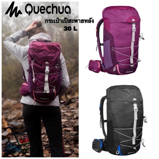 QUECHUA กระเป๋า Backpack 30L กระเป๋าเดินทาง เป้สะพายหลัง เป้สะพายหลังเพื่อการเดินป่าบนภูเขา Mountain Walking Rucksack