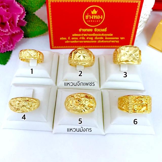 แหวน ตัดลาย หนัก 1 บาท ราคา 1390 บาท ทองโคลนนิ่ง ทองปลอม ทองชุบ ทองราคาส่ง ทองไมคลอน ทองราคาถูก