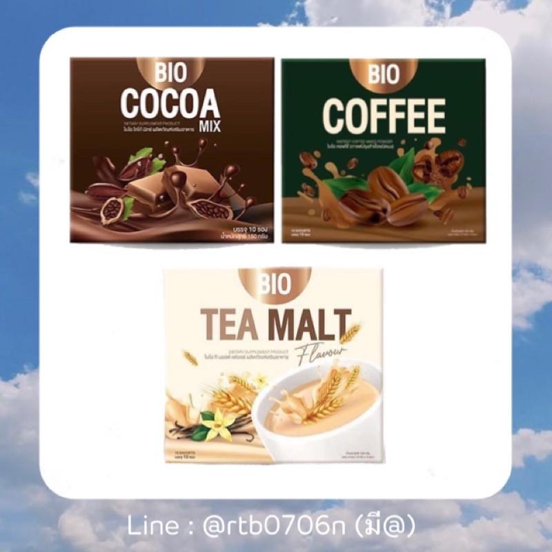 [ราคา 1 กล่อง] Bio Cocoa โกโก้ / กาแฟ / ชามอลต์ #ซื้อครบ2กล่องแถมแก้ว