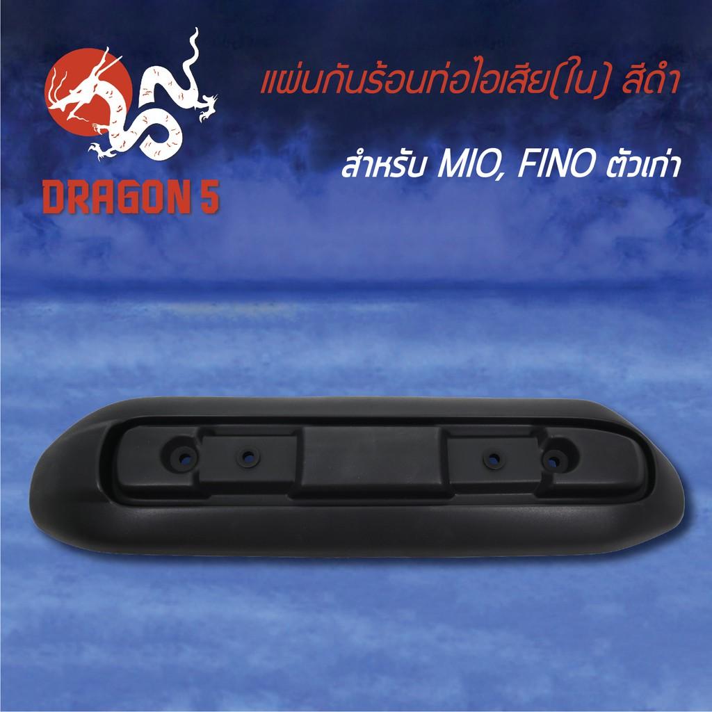 กันร้อนท่อไอเสีย กันร้อนMIOเก่า, FINOตัวเก่า, ฝาครอบกันร้อนท่อ MIO,FINO สีดำ (ตัวใน) 3600-230-ZBL HMA