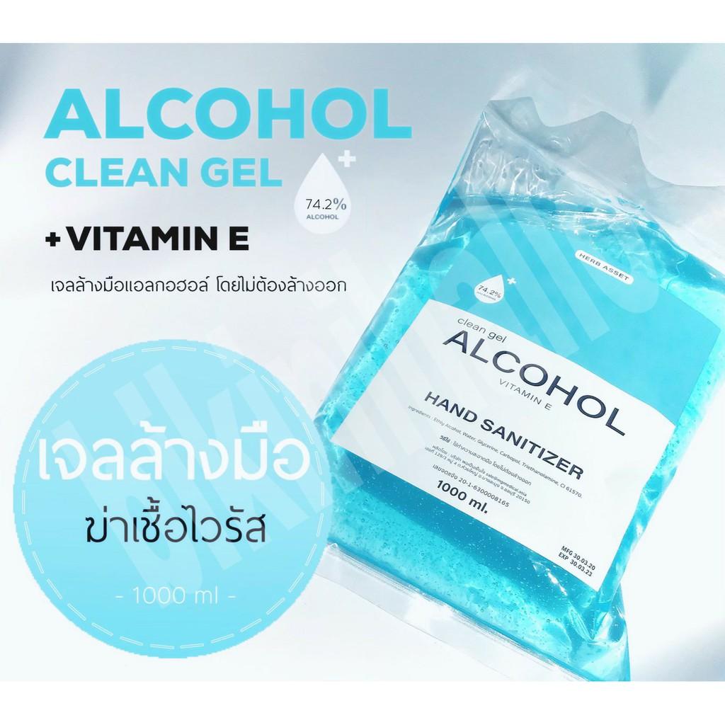 [พร้อมส่ง💥] Alcohol 74.2% , hand gel , แฮนเจล แอลกอฮอล์ แอลกอฮอล์ล้างมือ เจลล้างมือ (แบบเติม) 1000ml 😍