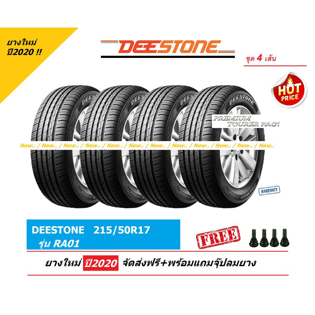 ยาง deestone ยาง DEESTONE 215/50R17 RA01 รุ่นใหม่ นุ่มเงียบ ยางใหม่