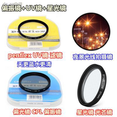 ฟิลเตอร์โพลาไรซ์ของกล้อง SLR₪❄❁Sigma/sigma 56mm F1.4 โพลาไรเซอร์ โพลาไรเซอร์ไมโครเลนส์เดี่ยวขนาดเล็กครึ่งเฟรม + เลนส์ UV