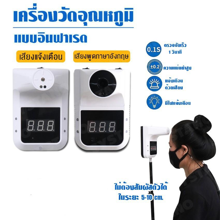 เครื่องวัดอุณหภูมิ ร่างกาย ที่วัดอุณหภูมิ เครื่องวัดไข้ GP-100 เครื่องวัดอุณหภูมิหน้าผาก แจ้งเตือนอัตโนมัติ