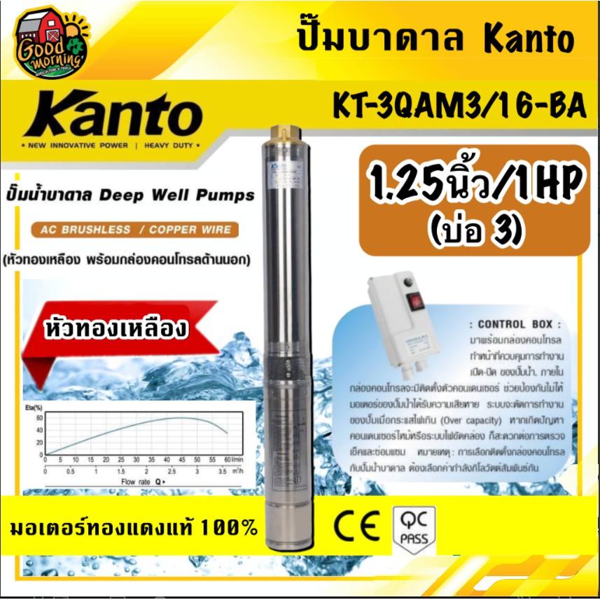 ปั๊มบาดาล เคนโต้ รุ่น KT-3QAM3/16-BA 1.25นิ้ว 1HP 220V KANTO ปั๊ม ซัมเมอร์ส บาดาล ซับเมอร์ส ซับเมิร์ส ปั๊มน้ำ บ่อบาดา...