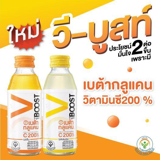 (แพ็ค 10 ขวด)วี-บูสท์ เครื่องดื่มผสมเบต้ากลูแคนและวิตามินซี 150มล. V-Boost beta-glucan and vitamin C 200% ผสมเบต้ากลูแคน