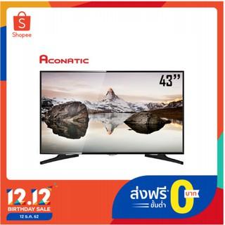 Aconatic ดิจิตอลทีวี Full HD ขนาด 43 นิ้ว รุ่น AN-LT4301 ไม่ต้องต่อกล่องทีวี