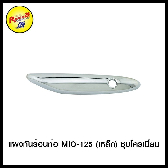 แผงกันร้อนท่อ MIO-125 (เหล็ก)