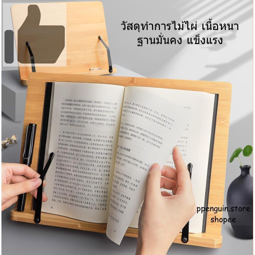 ✵№☍📌พร้อมส่ง📌 ที่ตั้งหนังสือ ที่วางหนังสือ ที่วางไอแพ็ด ที่วางแท็บเล็ต Book Stand Premium