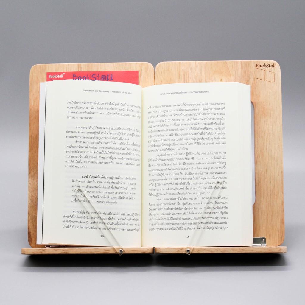 ✅🌼🔥¤◆Chulabook(ศูนย์หนังสือจุฬาฯ) | ที่ตั้งวางอ่านหนังสือไม้ยางพารา (BOOKSTALL)
