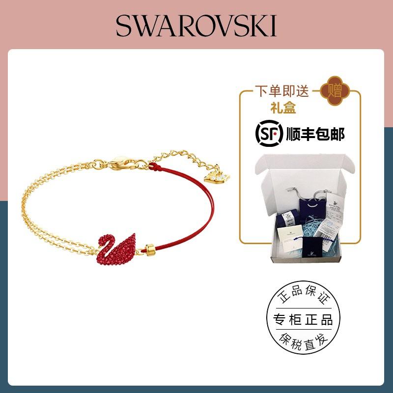 【แฟชั่น】Swarovski/สร้อยข้อมือ Swarovski สร้อยข้อมือเชือกปีนี้สร้อยข้อมือหงส์สีแดงส่งของขวัญแฟน