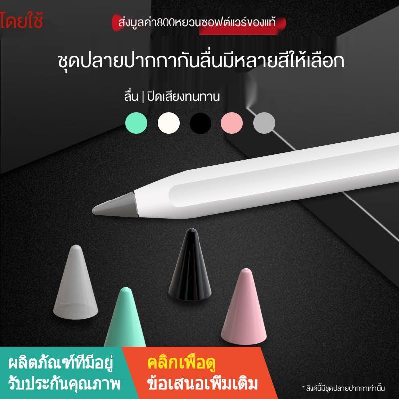 【ขาย】【เครื่องประดับ】∈Apple pencil pen tip cover ipencil ฝาครอบ iPad แท็บเล็ตคอมพิวเตอร์กระดาษฟิล์มฝาครอบป้องกันรุ่