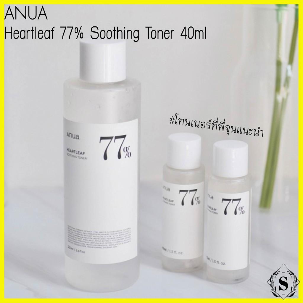 🚀แท้/พร้อมส่ง🔸โทนเนอร์พี่จุน   ANUA heartleaf 77% soothing toner 40 ml