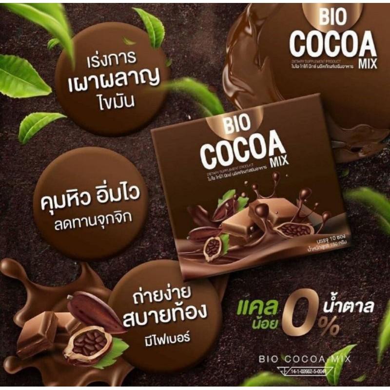 พร้อมส่ง Bio cocoa คุมหิวอิ่มไวเผาผลาญไขมัน ของแท้100%