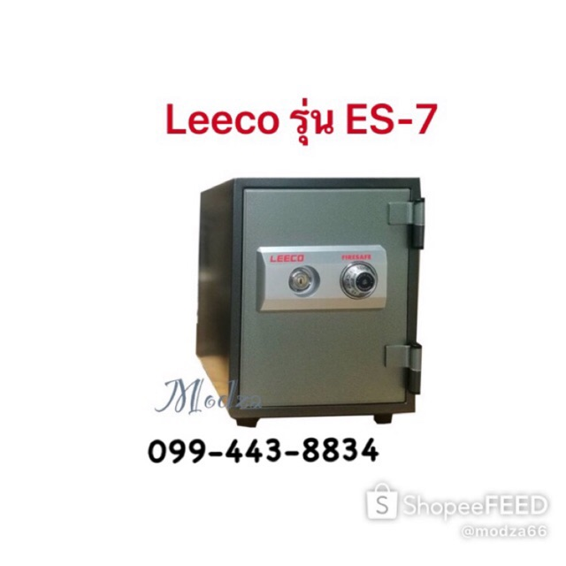 ตู้เซฟ นิรภัย Leeco รุ่น ES-7