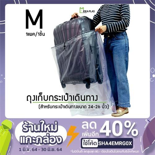 ถุงเก็บกระเป๋าเดินทาง ขนาด M ( 24-26 นิ้ว )