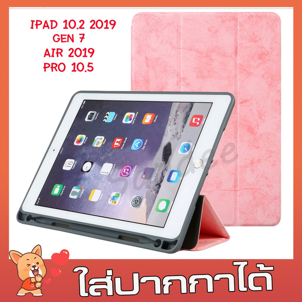 เคส iPad Gen7 10.2 , 10.5 , Air 2019 ใส่ปากกาได้ Apple Pencil เคสไอแพด < ลายหินอ่อน , อ่านก่อนซื้อ>