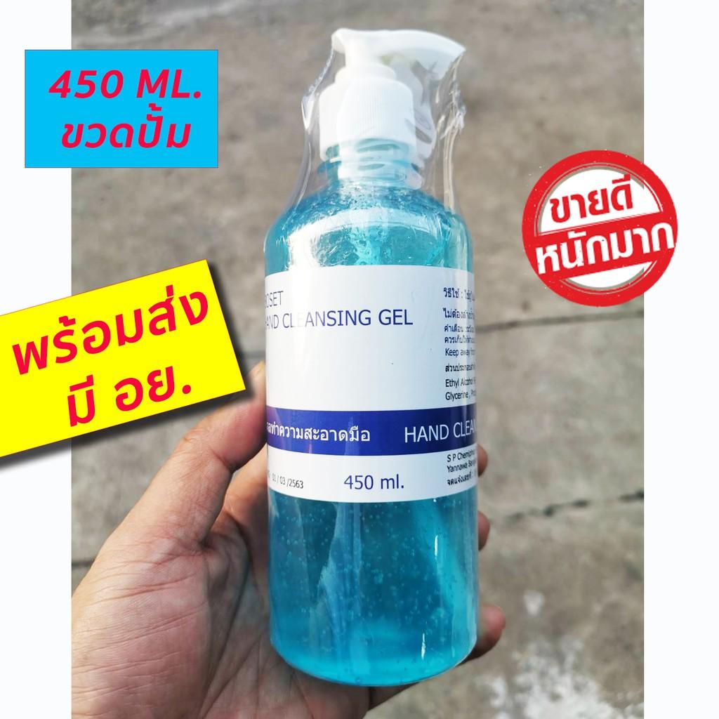 เจลล้างมือขวดปั้ม 450 ml. 500 ml. ขวดพกพา ฆ่าเชื้อไวรัส แอลกอฮอล์ 70% ผสมอโลเวร่า แห้งสะอาด ปลอดภัย ไม่เหนียวเหนอะหนะ9