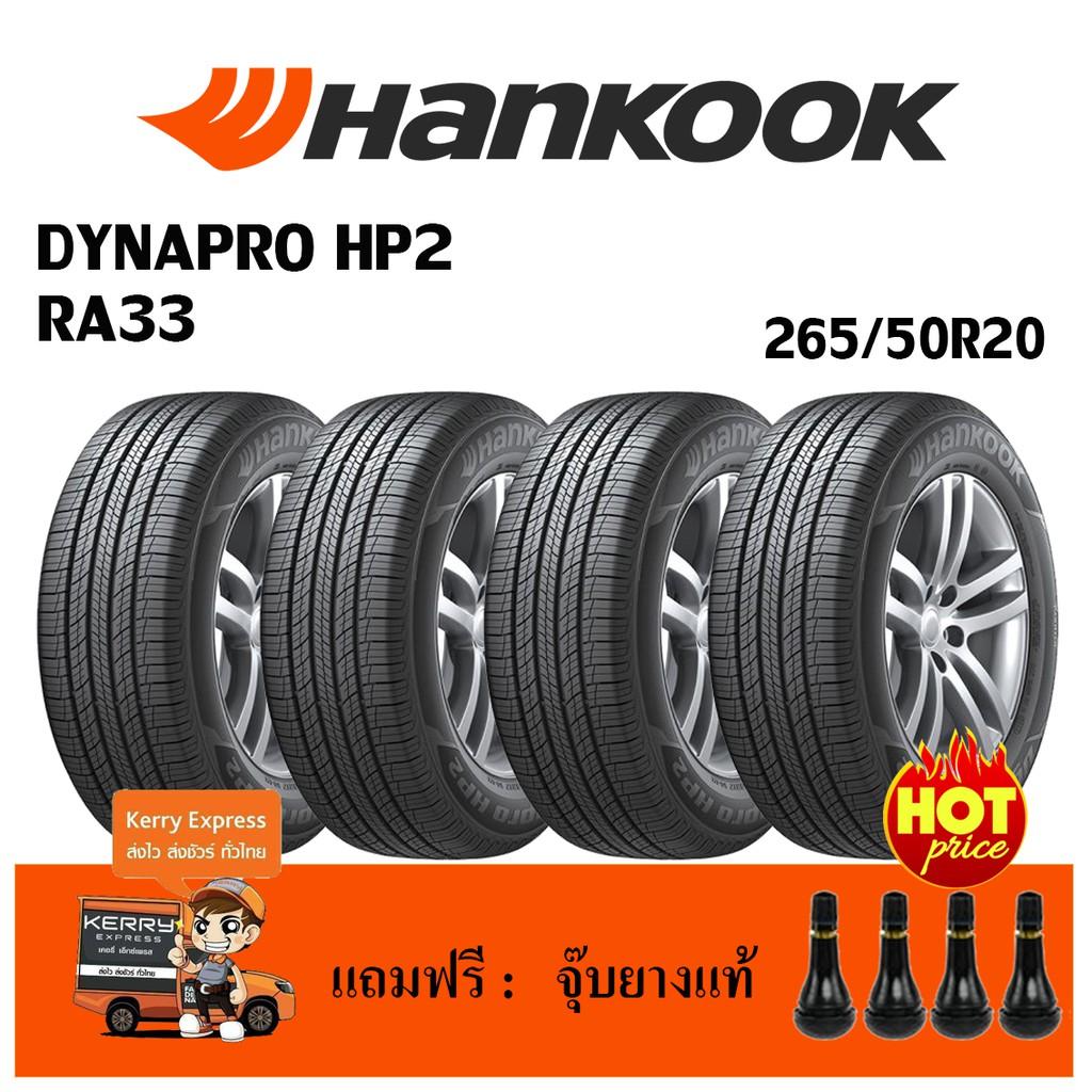 265/50r20 Hankook RA33 ชุดแพ็ค 4 เส้น (ฟรีจุ๊บยางแท้ 4 ตัว)
