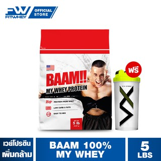 [EXCLUSIVE] BAAM 100% MY WHEY 5 LBS+FREE SHAKER เวย์โปรตีนเพิ่มกล้ามเนื้อ ลด