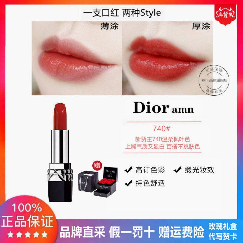 Dior amn counter ของแท้ Diormani Flame blue gold lipstick 999 matte satin 3.5g
