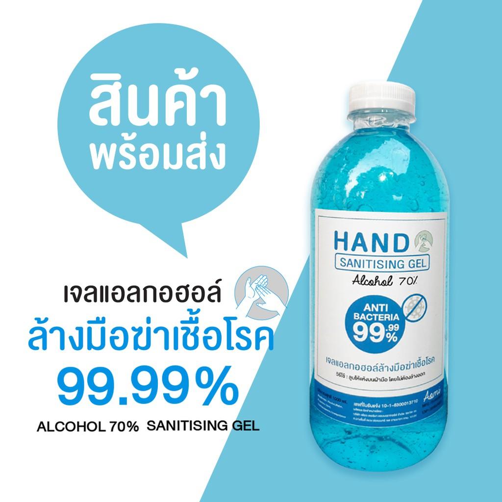 เจลล้างมือแอลกอฮอล์ 70% ชนิดเติม 1000 ml
